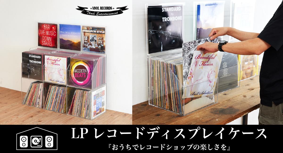 LPレコードディスプレイケース
